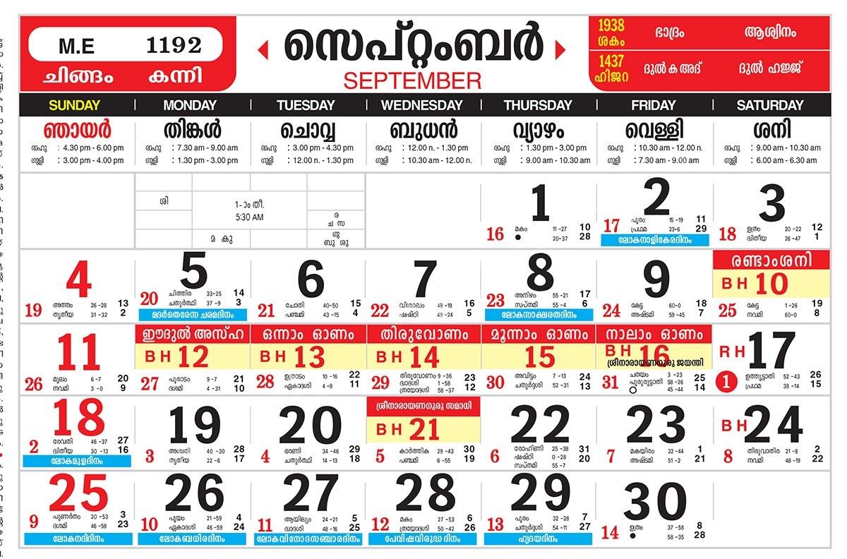 September 2017 Calendar Malayalam Calendar Template 2017