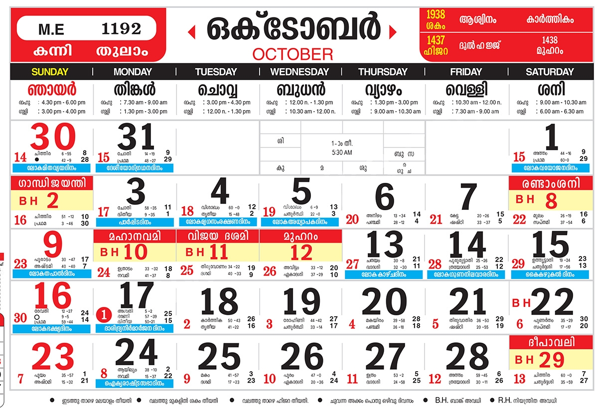 Calendar 2017 Malayala Manorama Blank Calendar 2018