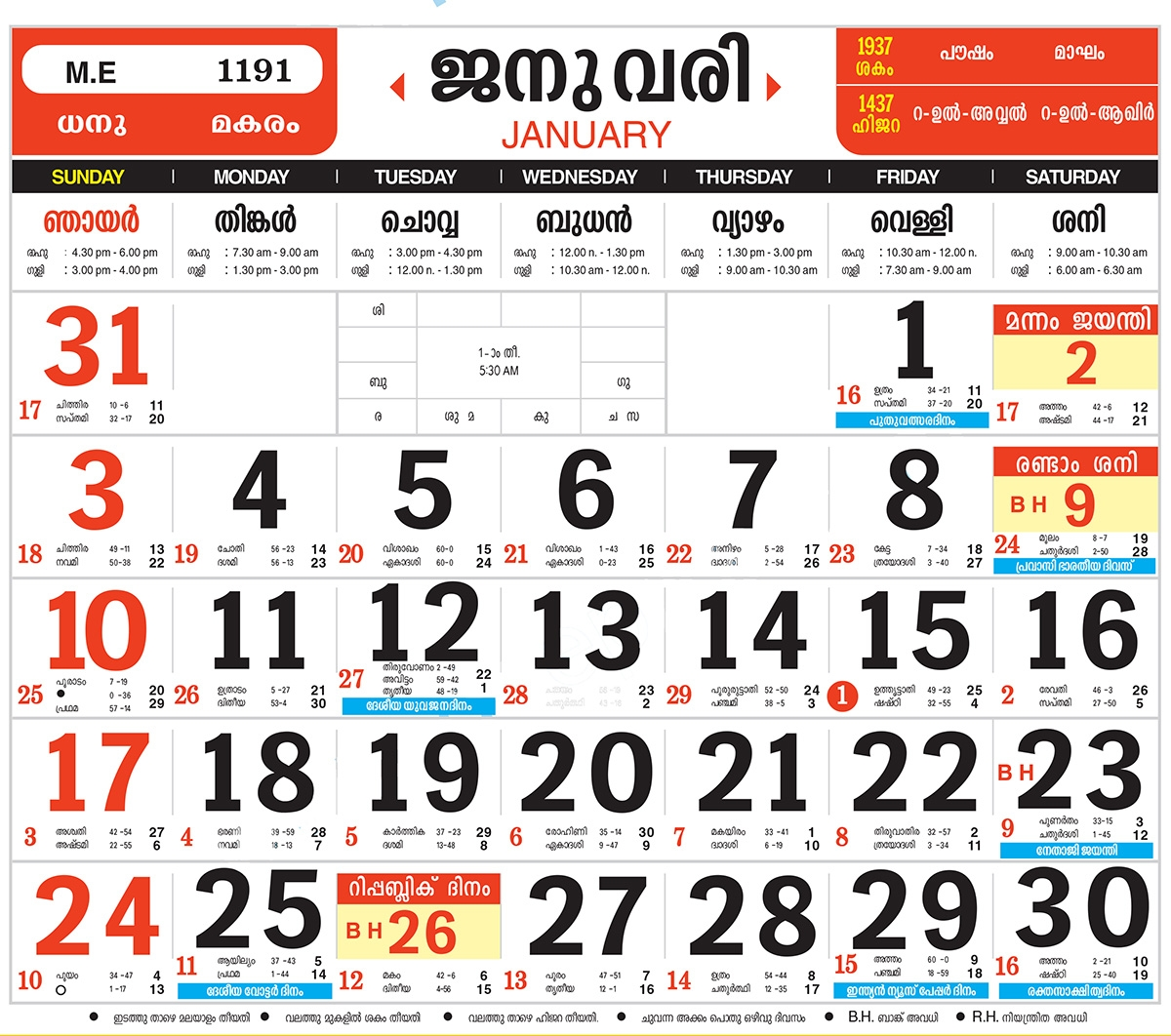 Calendar 2017 With Malayalam Dates Calendar Template 2017