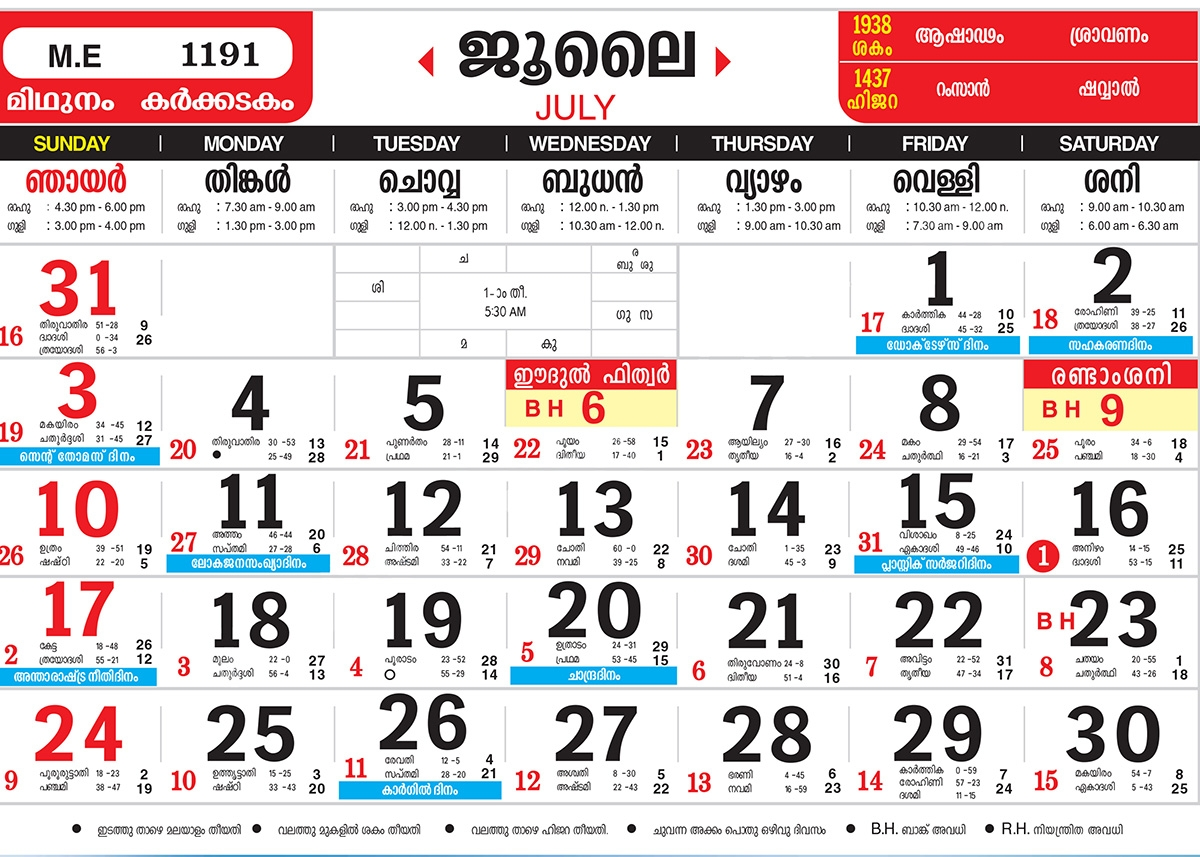 July 2016 Calendar Malayalam