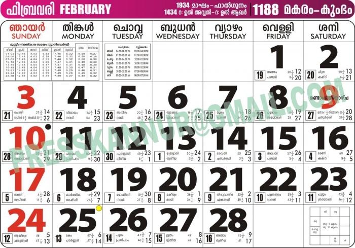 Malayalam Calendar 1994 January Calendar Printable Template