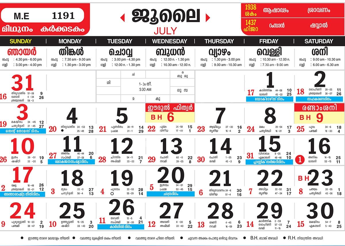 July Calendar 2018 Malayalam 2018 Calendar Printable