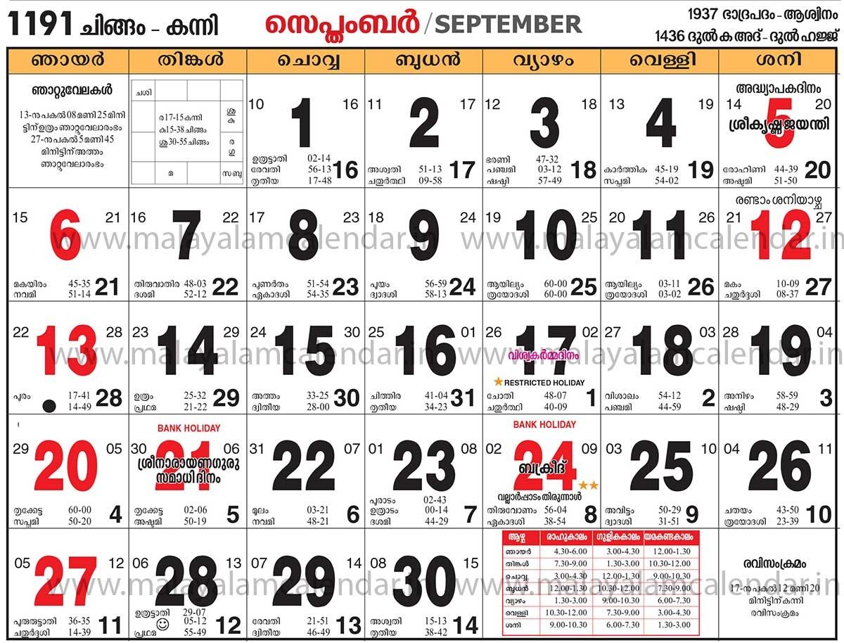 September 2015 In Free Online Malayalam Calendar 2015 Kerala Home Page