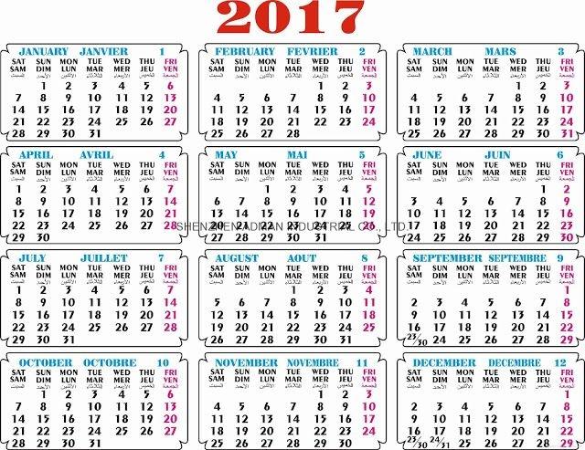 2017 Islamic Calendar Islamic Calendar 2017 Hijri 1438 Calendar