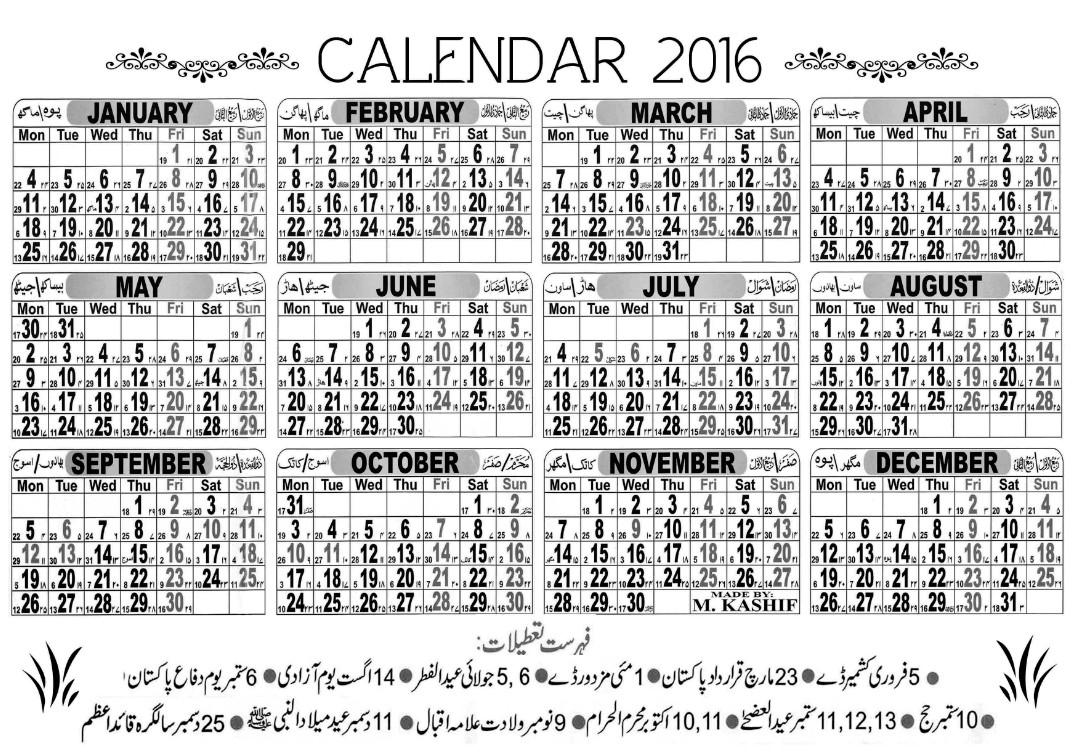 Islamic Calendar Date Today Calendar 2018 Printable