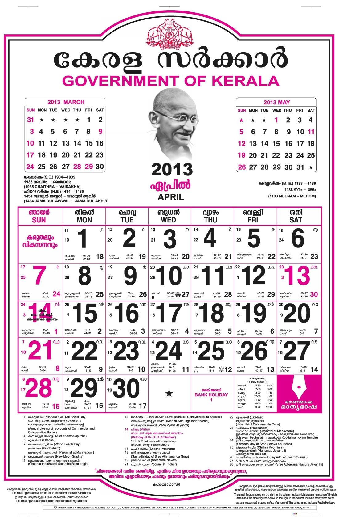 Malayalam Calendar 1994 Calendar Template 2018