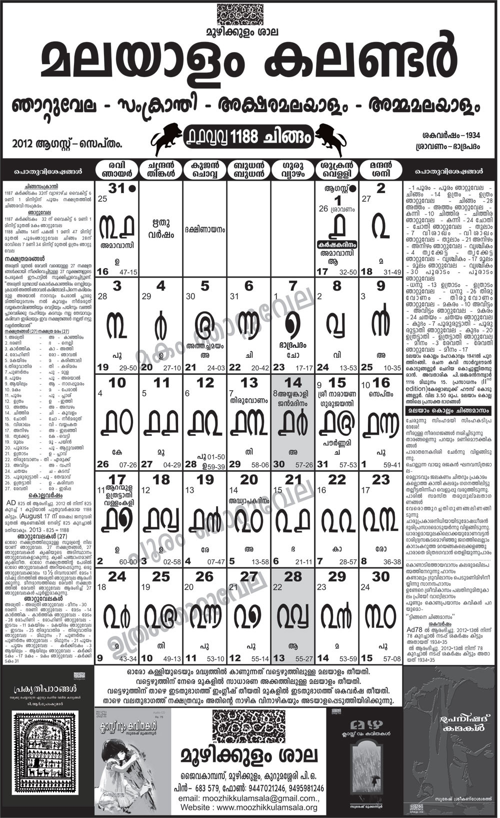 Malayalam Calendar Old Style Lettering And Numbers Stuning September