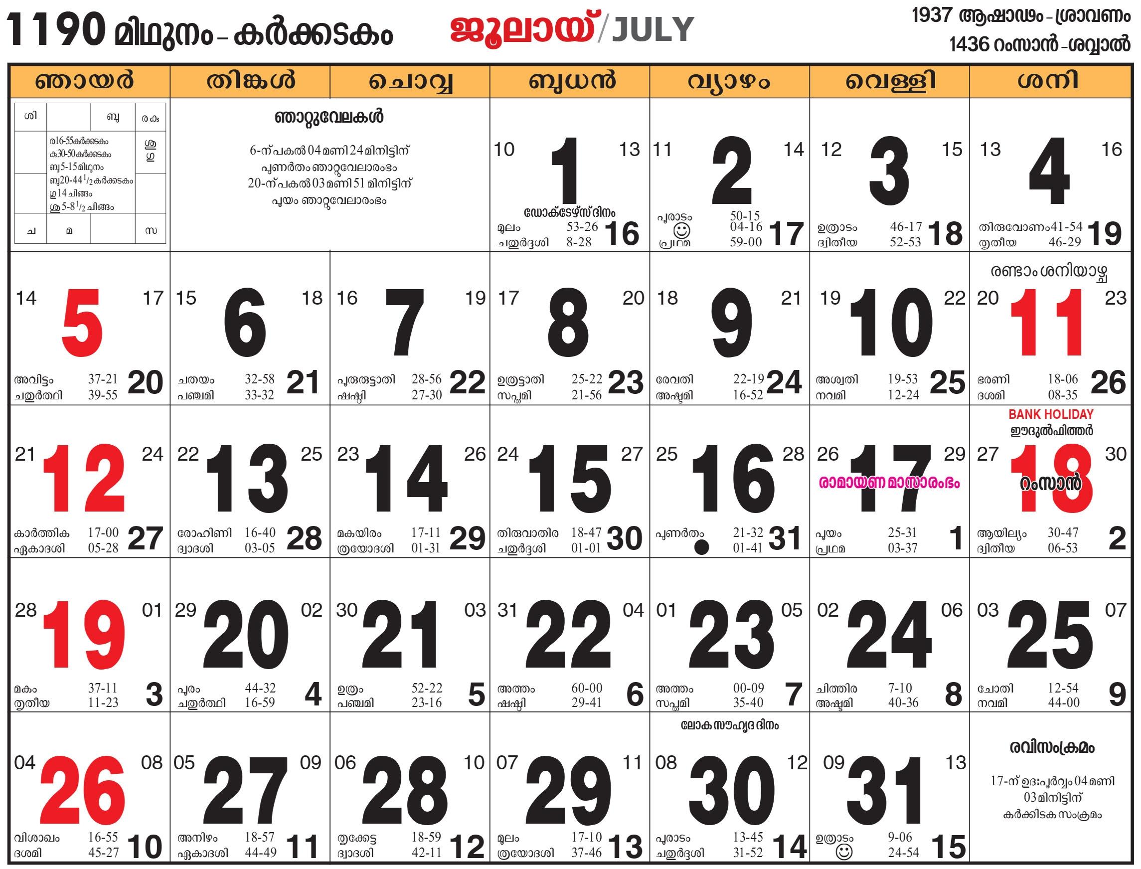 July 2016 Calendar Malayalam Endearing Enchanting Transitionsfv