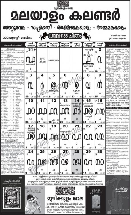 Malayalam Calendar 1994 March Calendar Printable Template