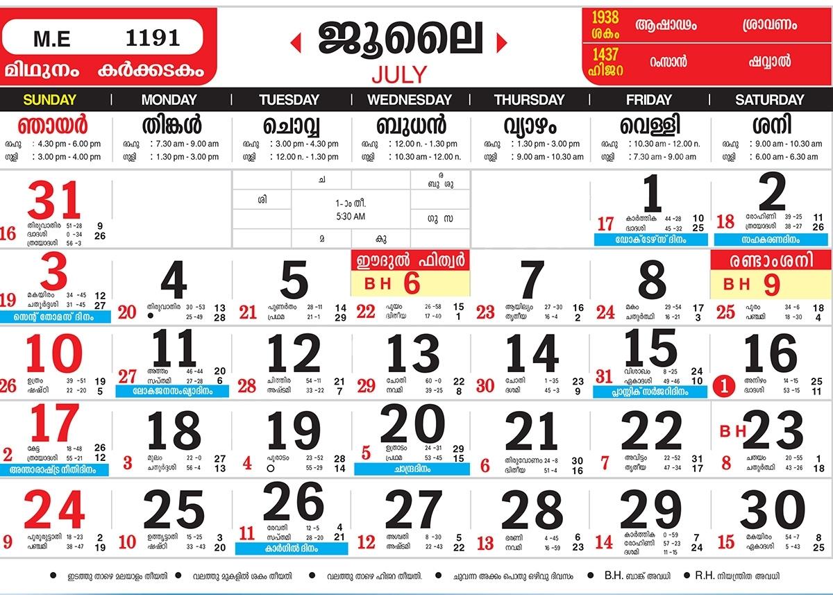 Malayalam Calendar 2018 Pdf Mathrubhumi Newcalendar