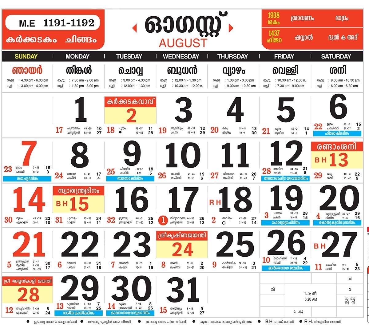 Manorama Calendar September 2018 Takvim Kalender Hd