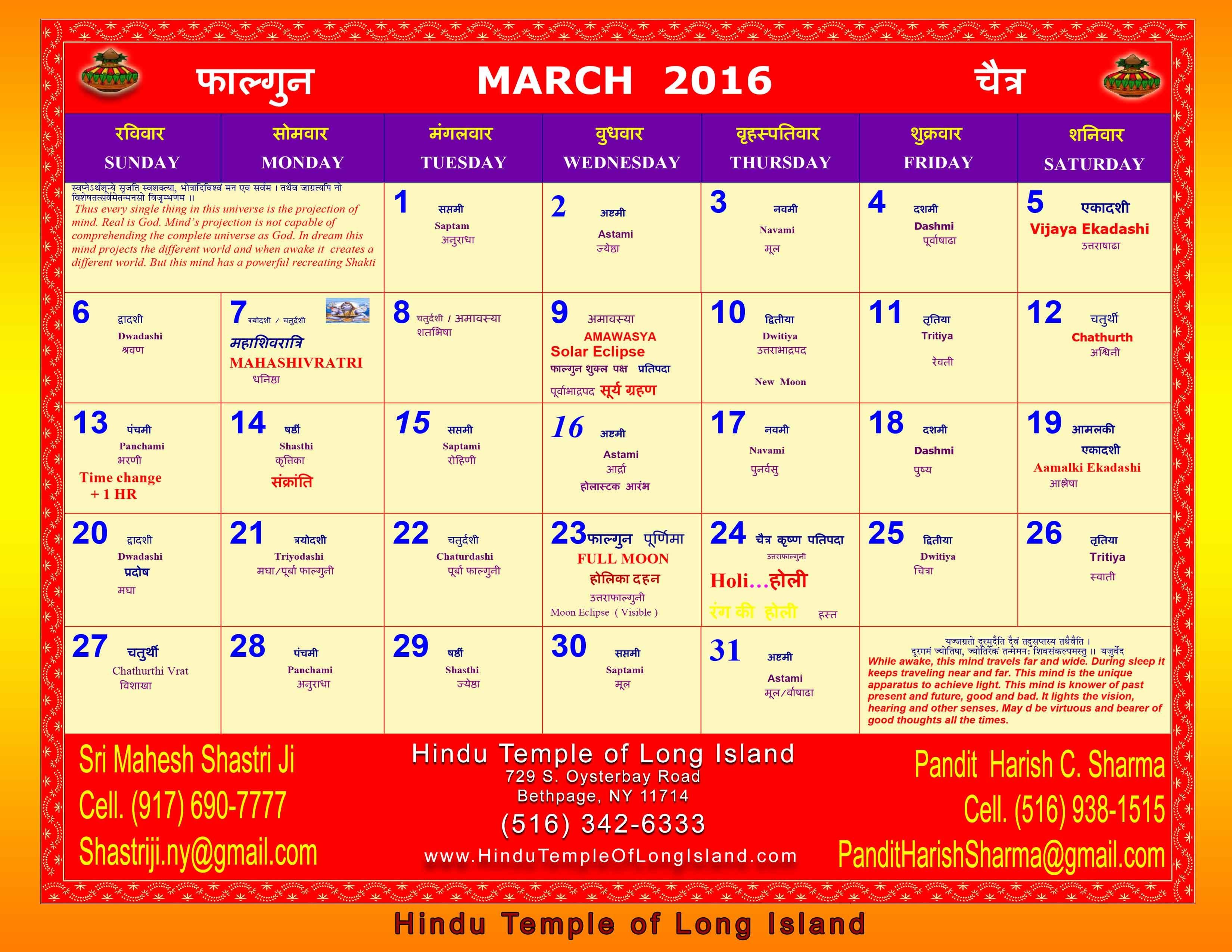 Hindu Calendar For Year 2012 2011 2010 2009 2008 2007 2006