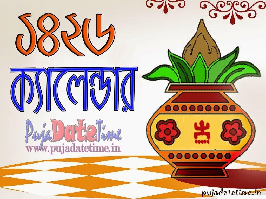 1426 Bengali Calendar, 2019 & 2020 Bengali Calendar, Download Bengali Calendar 2019 20