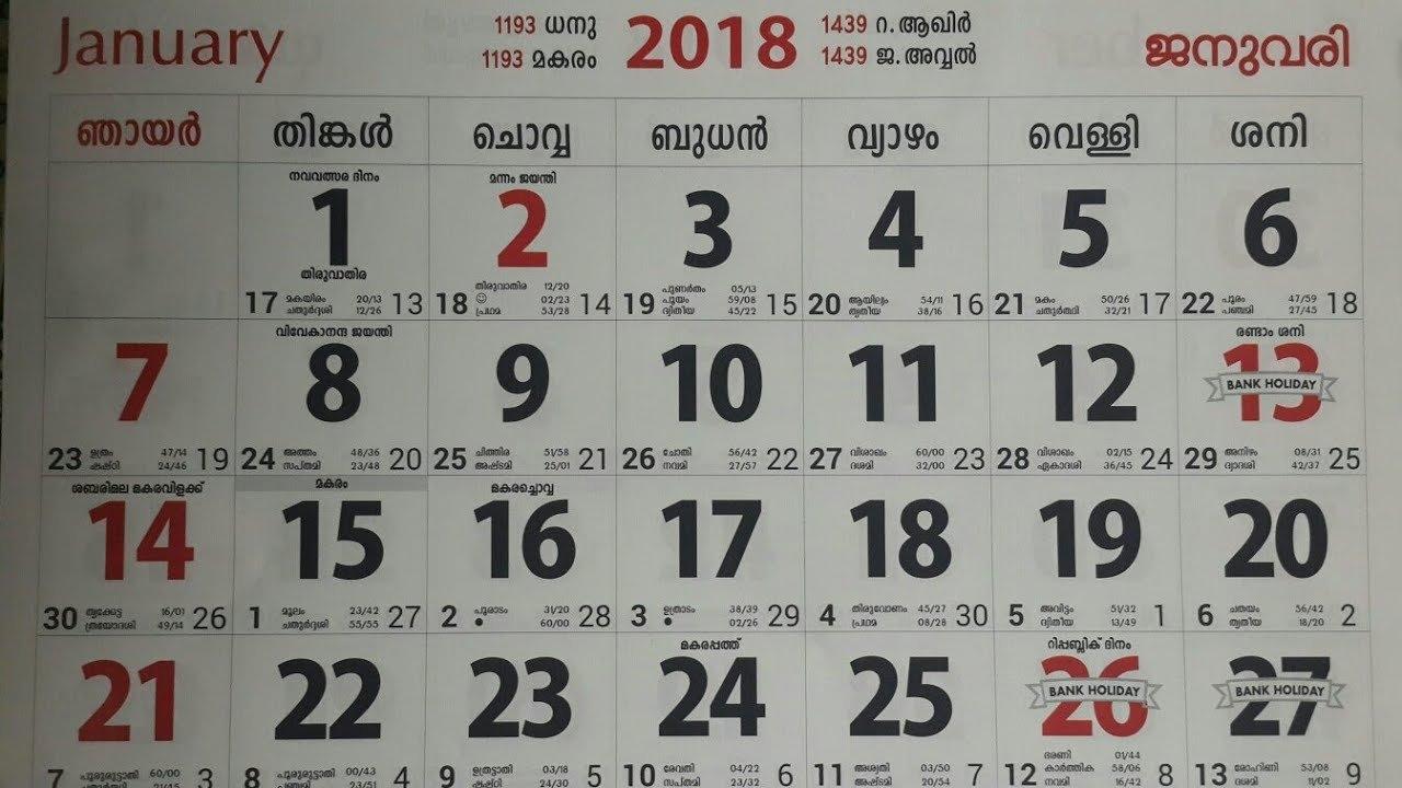 2018 Malayalam Calendar Jan To Dec./ Malayalam Calendar – Youtube Manorama E Calendar 2019
