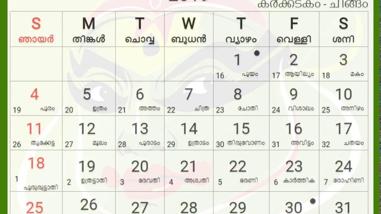 2019 Kerala Malayalam Calendar Without Holidays List – Youtube Calendar 2019 Kerala