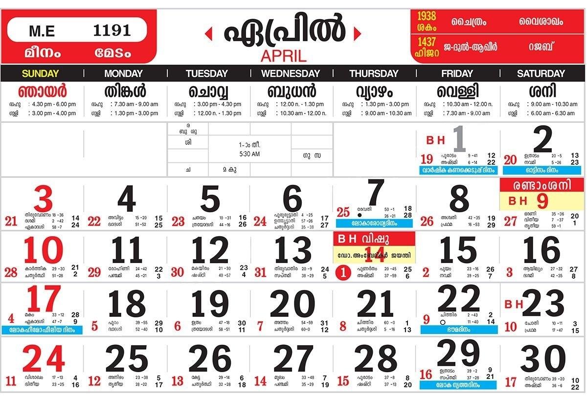 April 10 2019 Tamil Calendar | Calendar Format Example Manorama E Calendar 2019