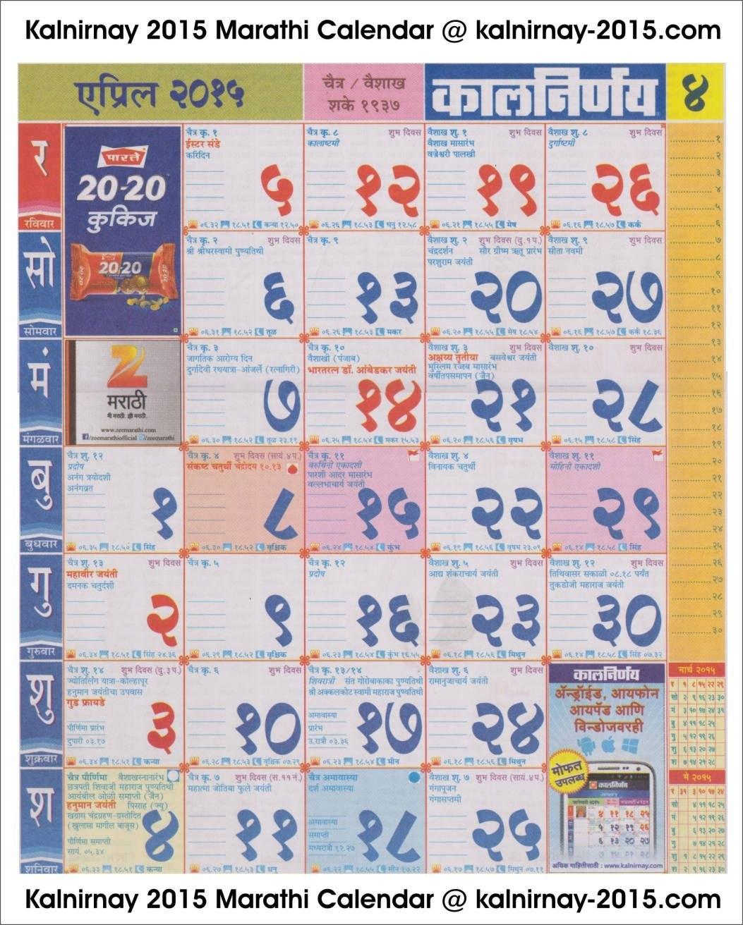 April 2015 Marathi Kalnirnay Calendar | Kalnirnay | Pinterest E Calendar Kalnirnay 2019