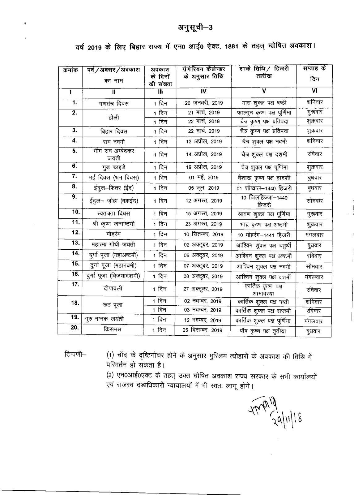 Bihar Government Calendar 2019 #educratsweb Calendar 2019 Government