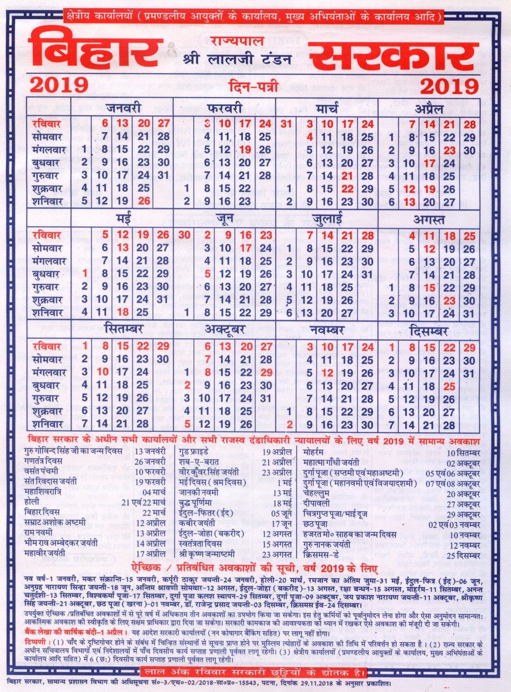 Bihar Govt. Calendar 2019, Bihar Govt. Holiday List, Holiday List Bihar Calendar 2019 Ke