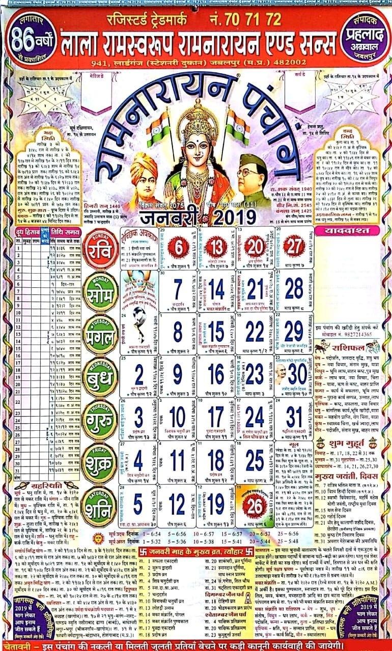 Buy Lala Ramswaroop Ramnarayan Sons Lala Ramswaroop Ramnarayan Calendar 2019 Ramnarayan Panchang Pdf