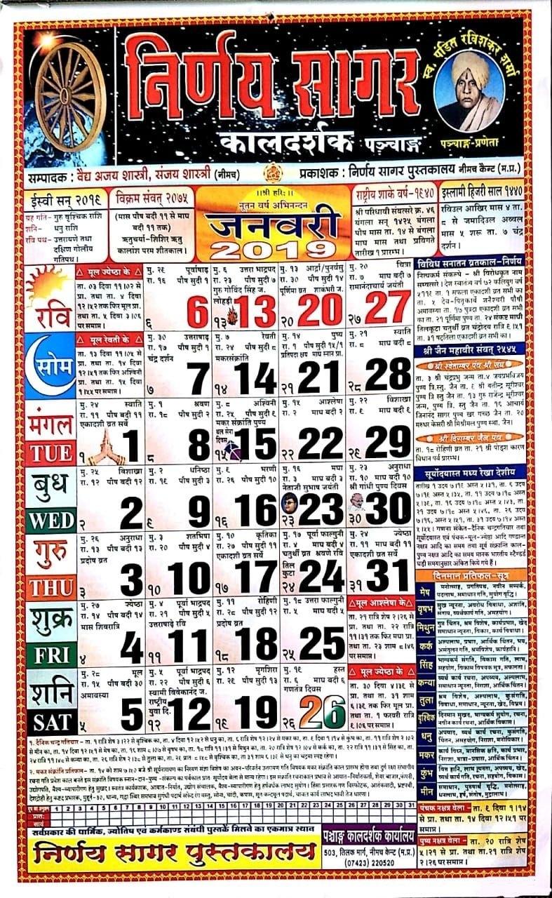 Buy Nirnaya Sagar Kaaldarshak Panchang 2019 / Calendar 2019  2 Pcs Calendar 2019 Vrat