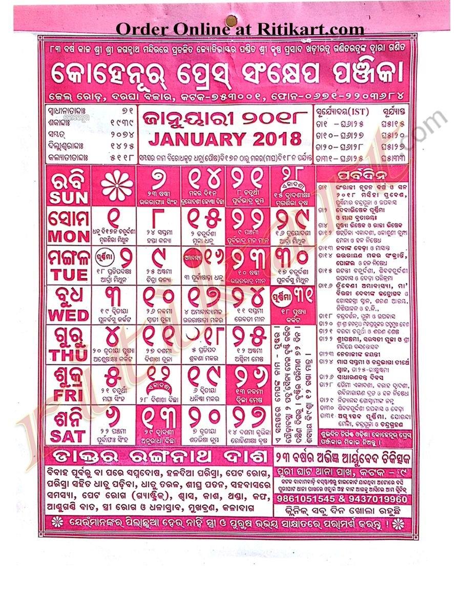 Buy Online Odia Calendar 2018. Odia Kohinoor Calendar 2018 And Brief Calendar 2019 Order Online
