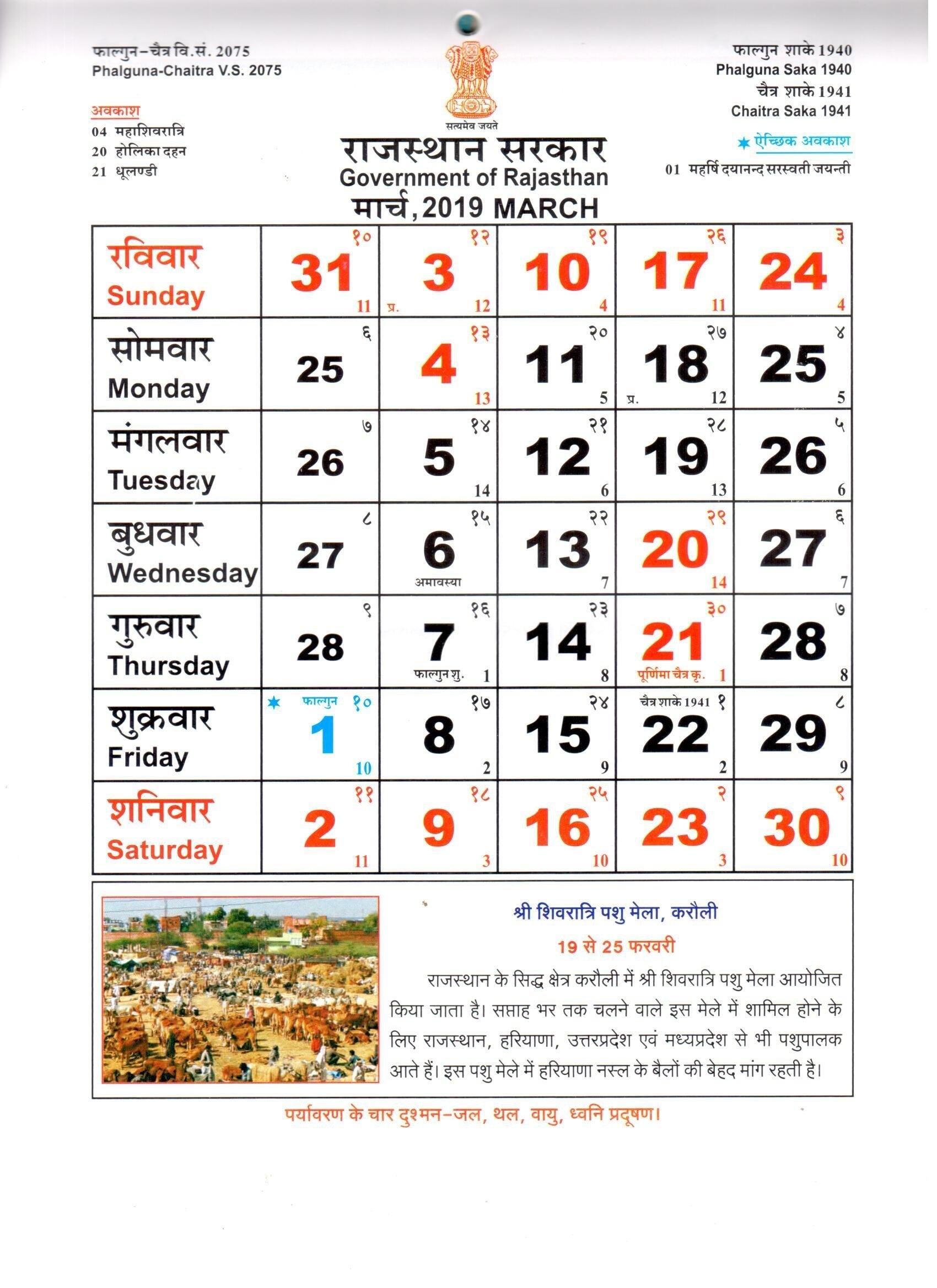 Calendar 2010 Calendar 2019 Rajasthan