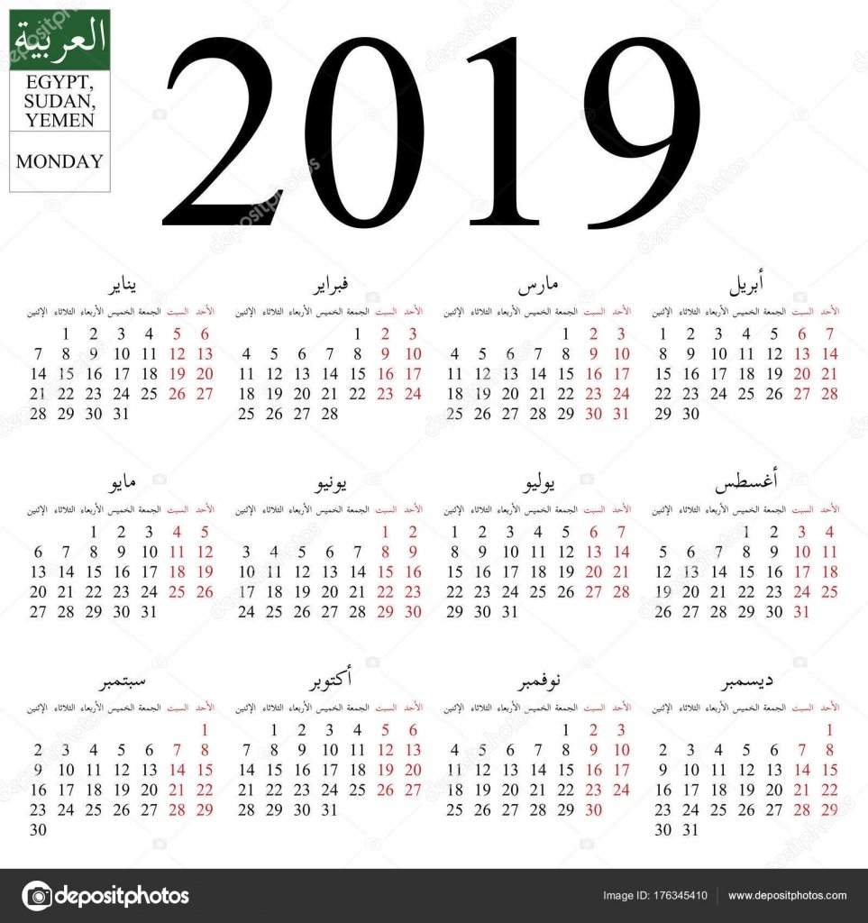 Calendar 2019, Arabic, Monday — Stock Vector © Dmitry Guzhanin Y 2019 Calendar