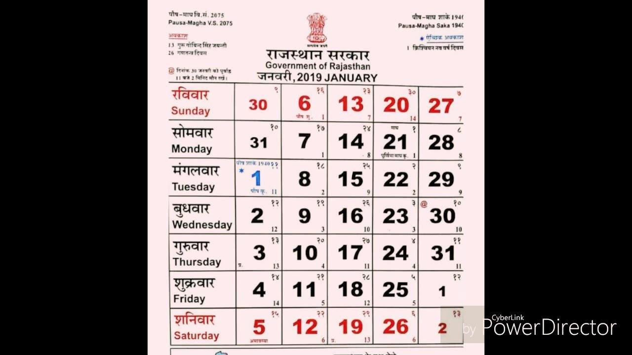 Calendar 2019    January To December   Rajasthan Government Calendar 2019 Rajasthan
