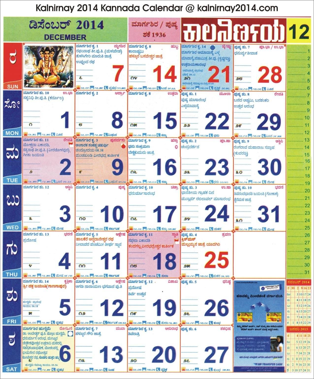 December 2014 Kannada Kalnirnay Calendar   2014 Kannada Kalnirnay Calendar 2019 Kannada