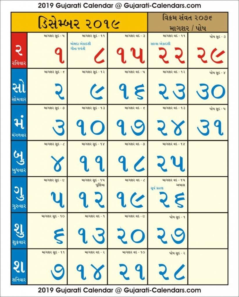 December 2019 / 2020 Gujarati Calendar Panchang Wallpaper, Pdf Download Calendar 2019 Gujarati