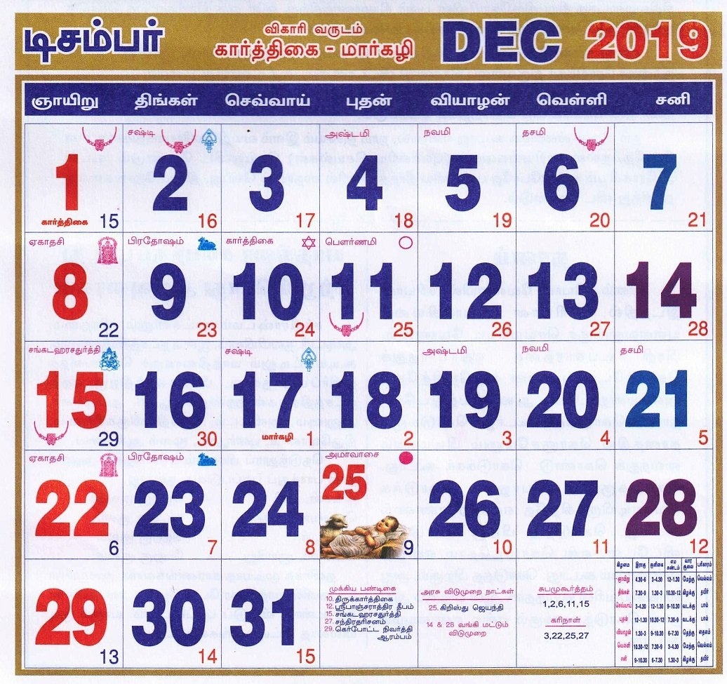 December 2019 Tamil Monthly Calendar December, 2019   Tamil Month Calendar 2019 Tamil