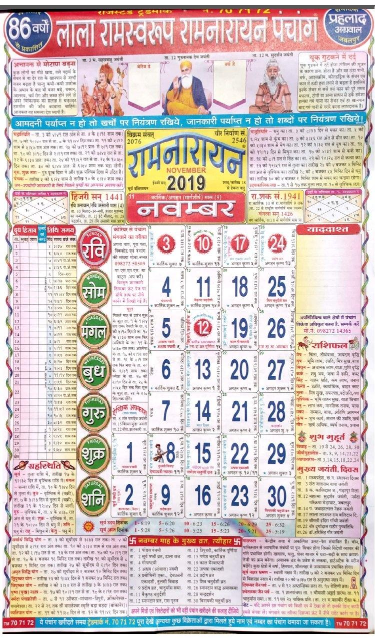 आपके लिए बेहद ही शुभ है साल 2019, देखें Calendar 2019 Ramnarayan Panchang Pdf
