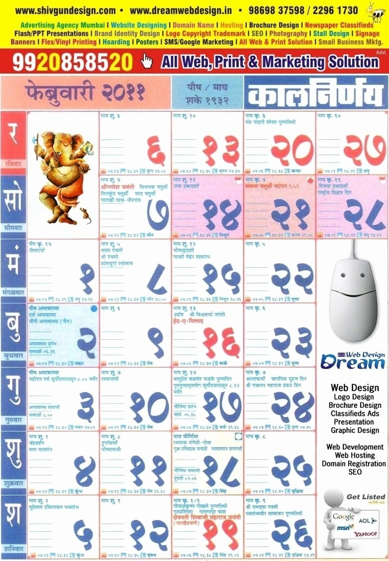 February 2019 Gujarati Calendar   Calendar Creative Printable Calendar 2019 Gujarati