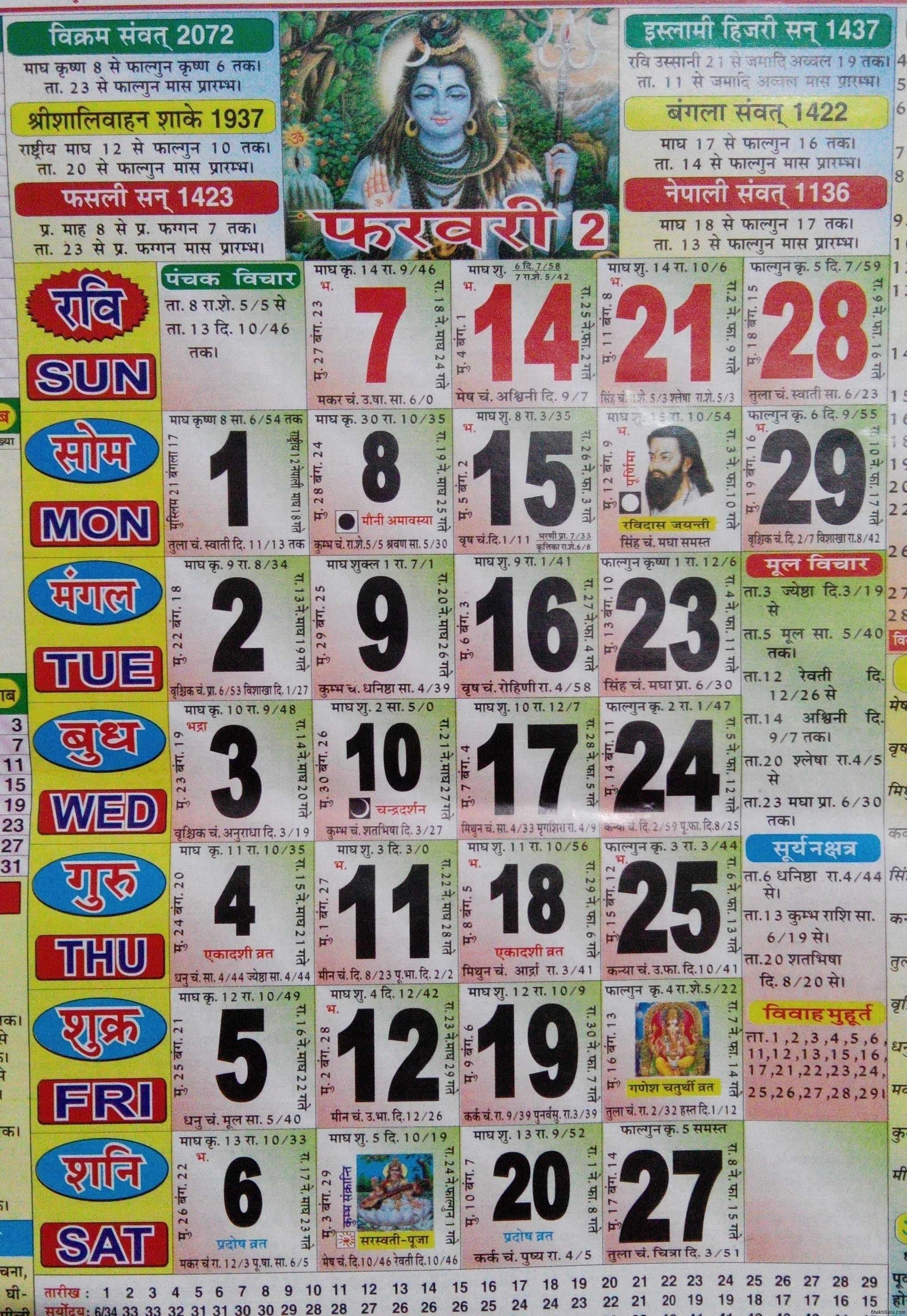 Gujarati Calendar 2019 Printable With Holidays With Hindu Calendar Calendar 2019 Gujarati