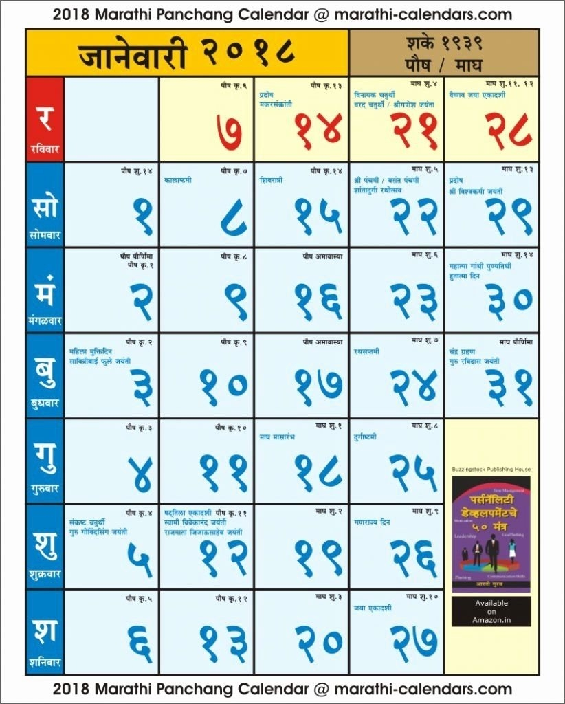 Gujarati Calendar January 2019   Calendar Creative Printable Calendar 2019 Gujarati