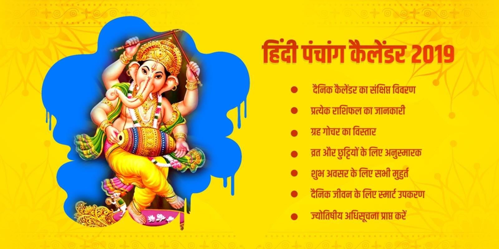 Hindi Calendar For Android – Apk Download Calendar 2019 Ramnarayan Panchang Pdf