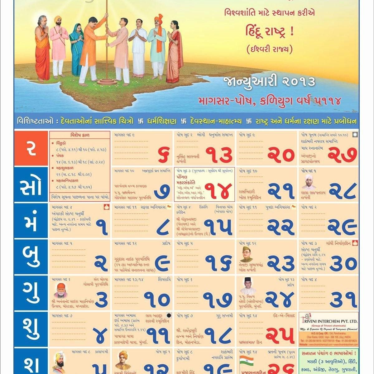 Hindu Calendar September 2018 Gujarati   Download Calendar Gujarati Calendar 2019 Gujarati