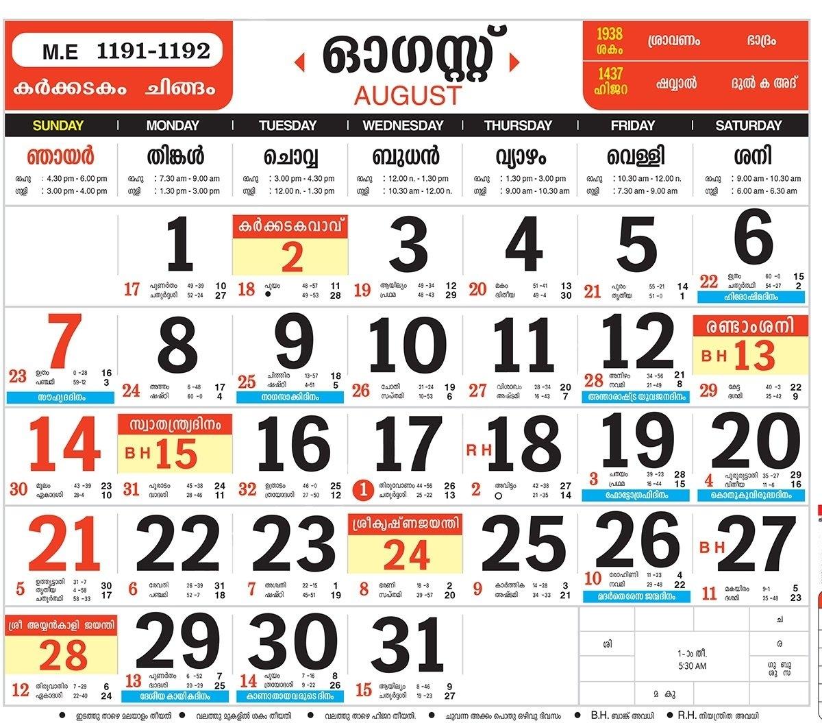 Islamic Calendar 2019 Saudi Arabia Awesome Elegant 30 Examples Manorama E Calendar 2019