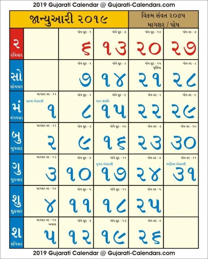 January 2019 Calendar Kalnirnay | January Month | January Month E Calendar Kalnirnay 2019