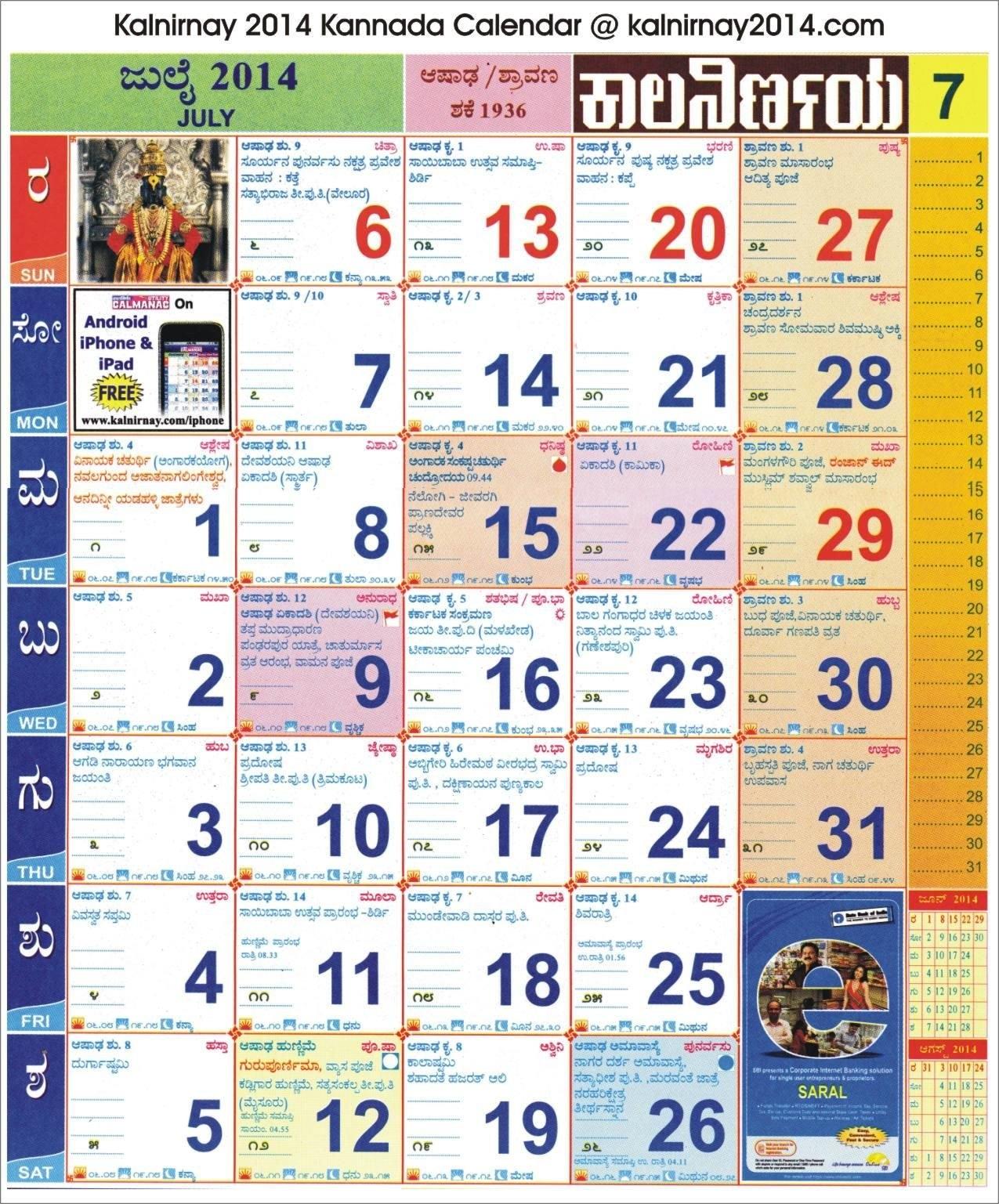 July 2014 Kannada Kalnirnay Calendar   2014 Kannada Kalnirnay P C Shabadimath Kannada Calendar 2019