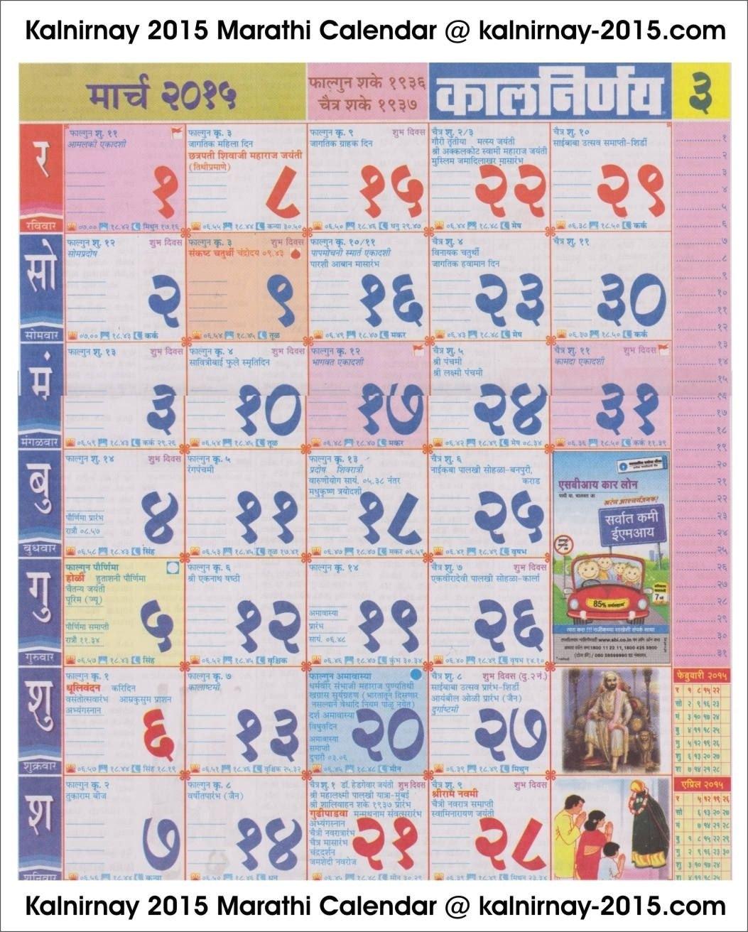 Kalnirnay Calendar March 2019 Marathi   Template Calendar Printable Calendar 2019 Kalnirnay March