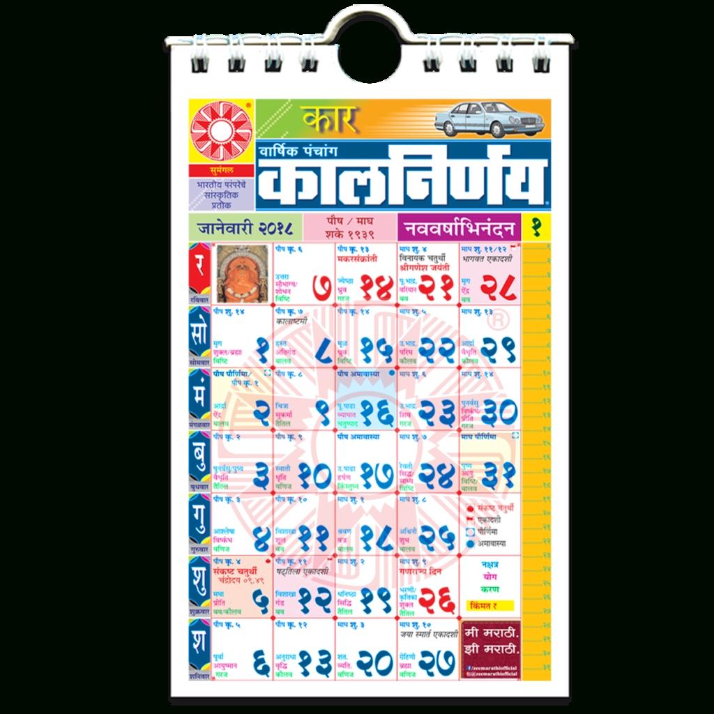 Kalnirnay Products   Calmanac, Special & Other Edition Buy Online Calendar 2019 Kalnirnay March