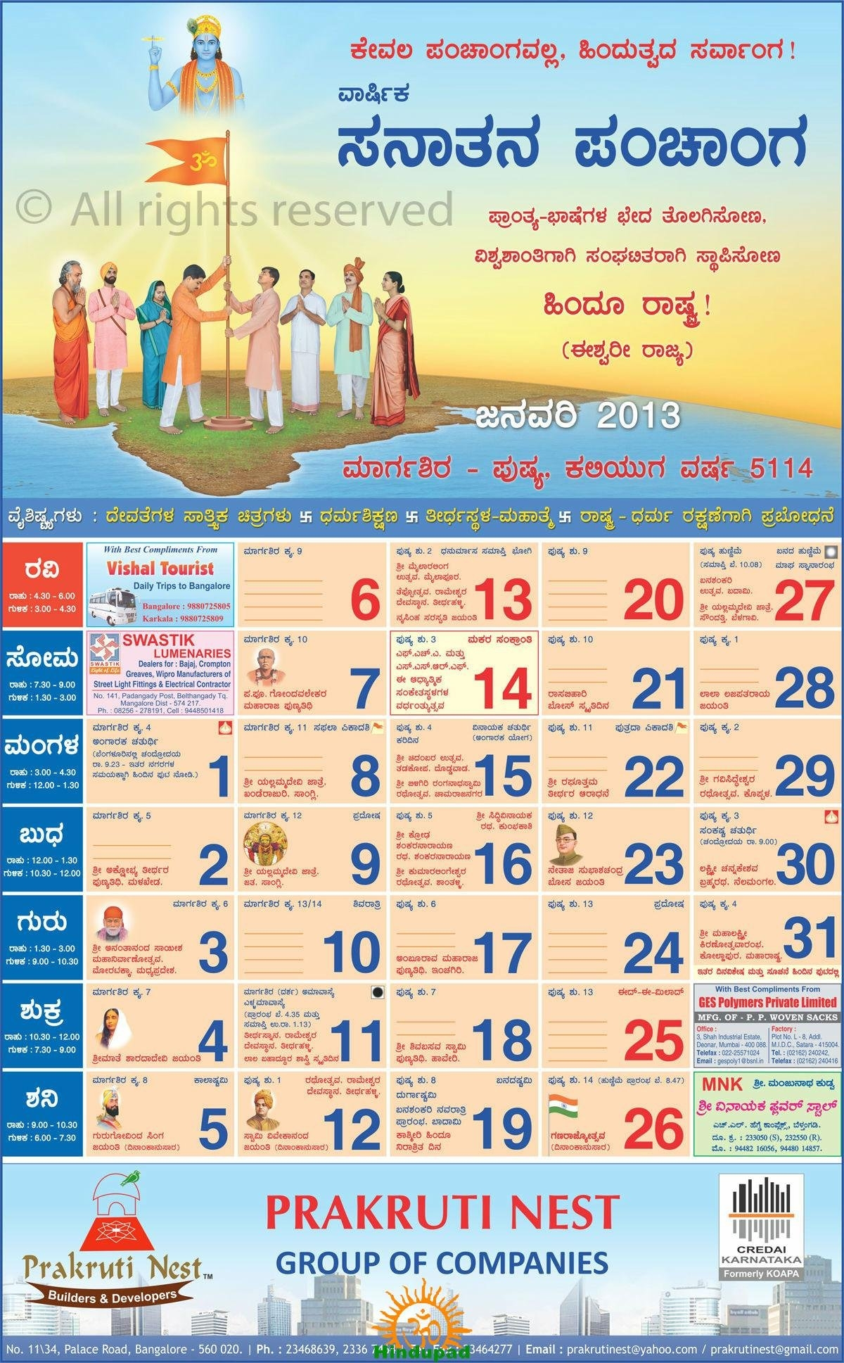 Kannada Sanatan Panchanga 2019 – Hindupad Calendar 2019 Karnataka