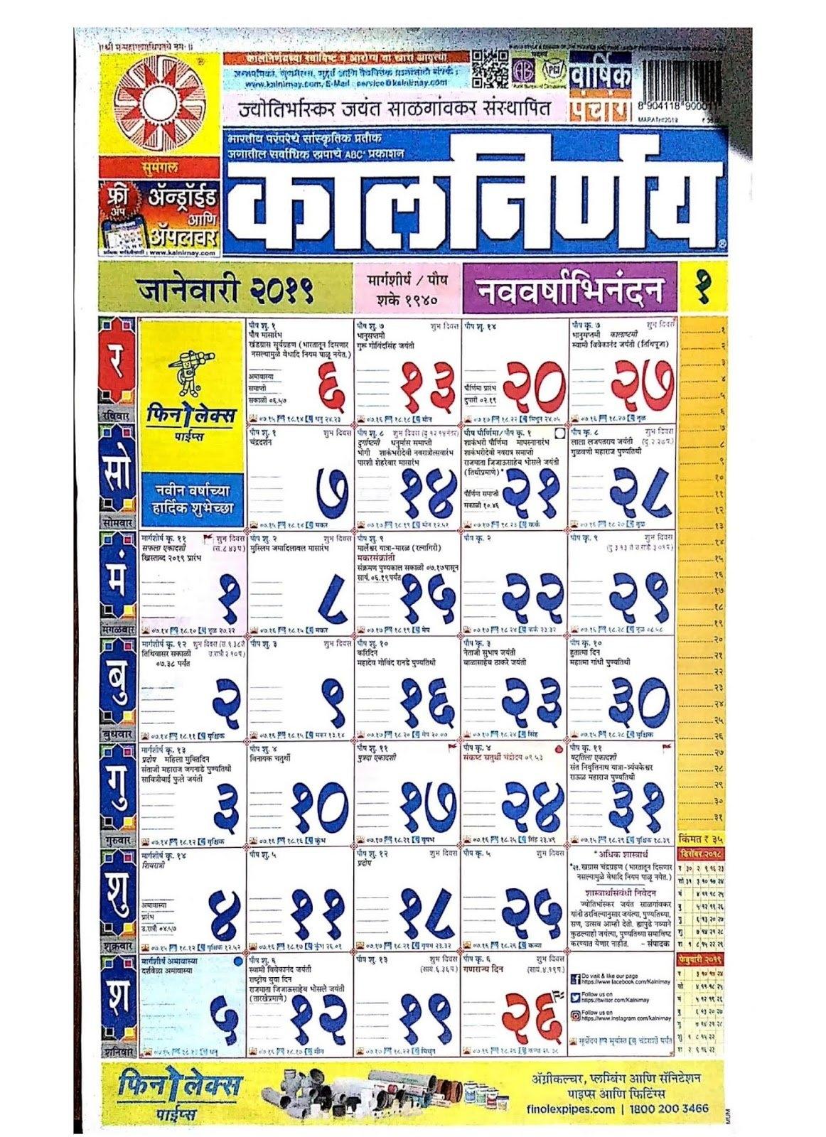 Kultejas!: मराठी कालनिर्णय कॅलेंडर २०१९ E Calendar Kalnirnay 2019