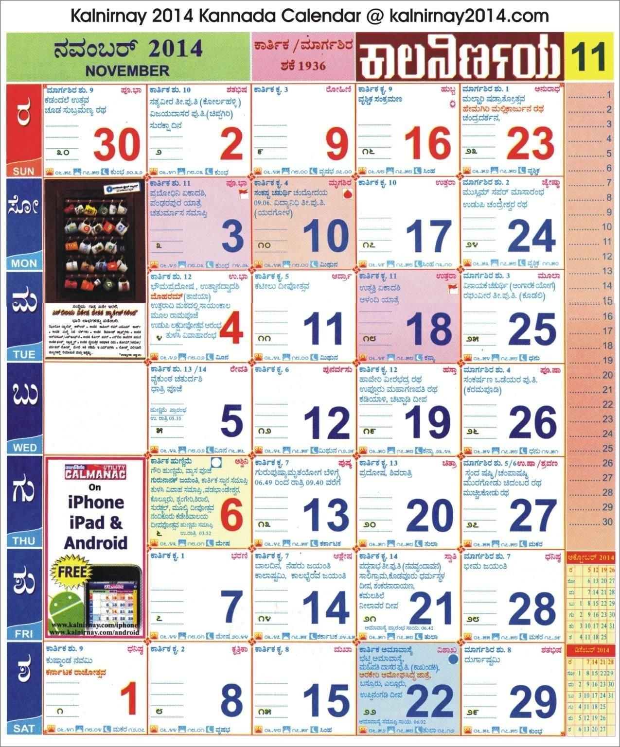 Mahalakshmi Calendar 2019 Pdf Kannada Calendar 2017 Pdf Calendar Calendar 2019 Kannada