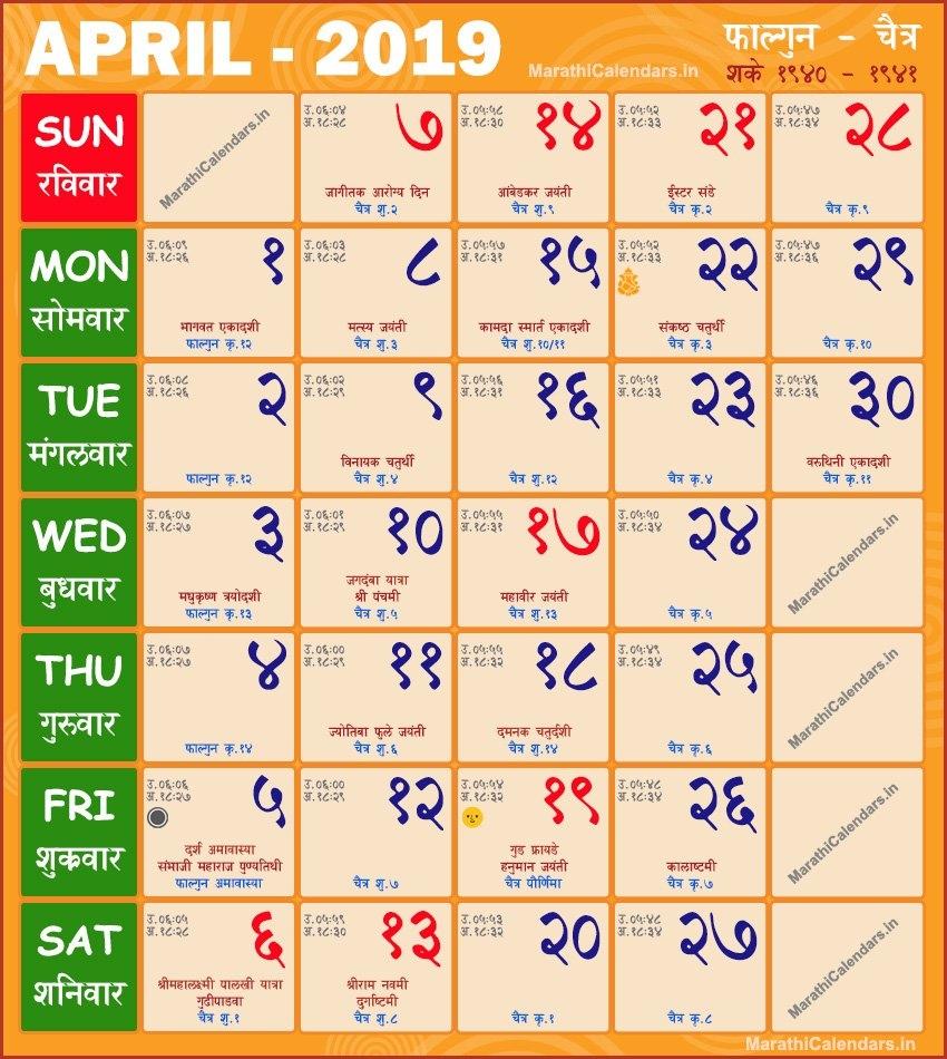 Marathi Calendar 2019 April   Saka Samvat 1941, Falgun, Chaitra Calendar 2019 Good Friday