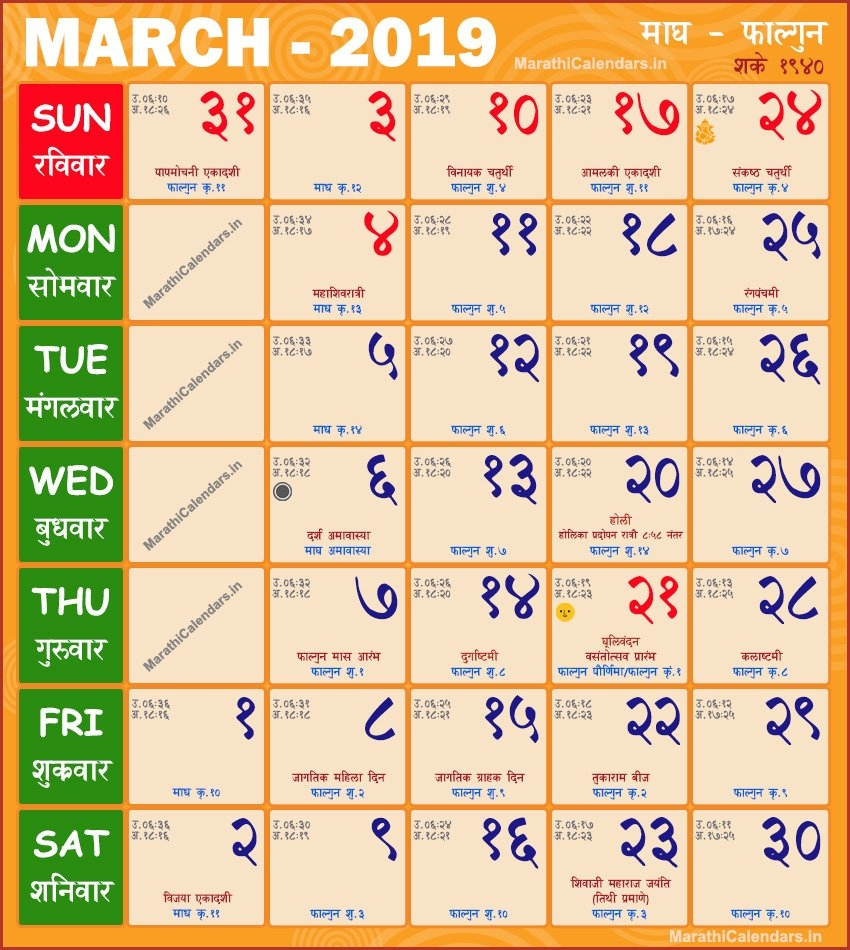 Marathi Calendar 2019 March | Saka Samvat 1941, Magh, Falgun Calendar 2019 Vrat