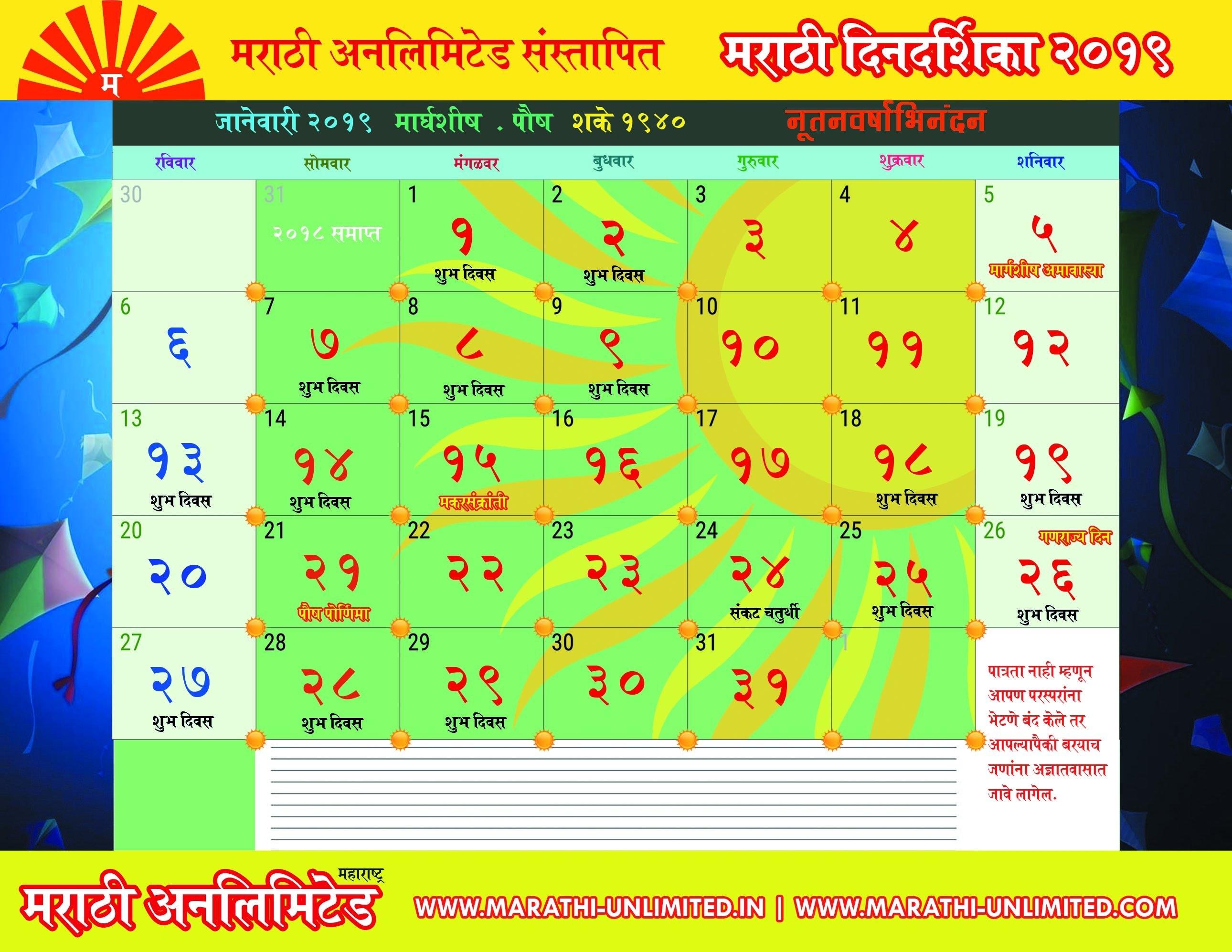Marathi Calendar 2019 Pdf Version [Free Download] Marathi Almanac E Calendar Kalnirnay 2019