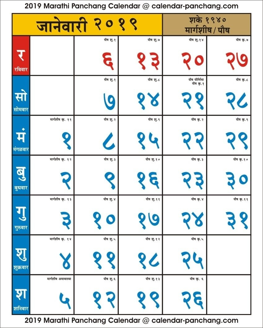 Marathi Calendar March 2019   Template Calendar Printable Calendar 2019 Kalnirnay March